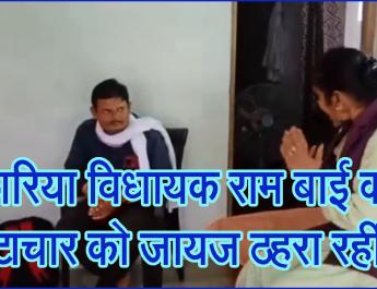 पथरिया विधायक राम बाई क्या भ्रष्टाचार को जायज ठहरा रहीं हैं!