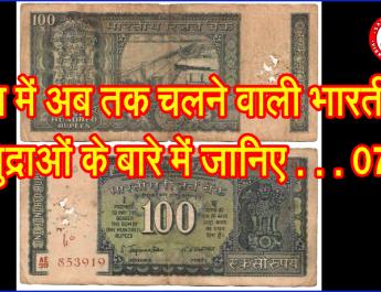 देश में अब तक चलने वाली भारतीय मुद्राओं के बारे में जानिए . . . 07