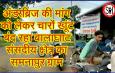 अंडरब्रिज की मांग को लेकर चारों खूंट बंद रहा बालाघाट संसदीय क्षेत्र का समनापुर ग्राम