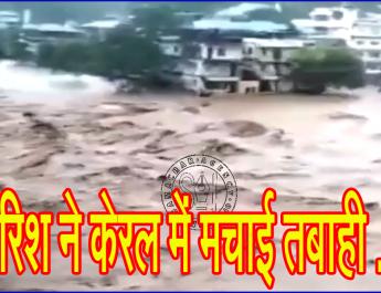 बारिश ने केरल में मचाई तबाही . . .